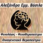 ΑΛΕΞΑΝΔΡΑ ΕΜΜ. ΒΑΣΙΛΑ
