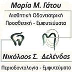 ΓΑΤΟΥ ΜΑΡΙΑ - ΔΕΛΕΝΔΑΣ ΝΙΚΟΛΑΟΣ