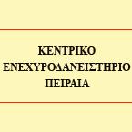 ΚΕΝΤΡΙΚΟ ΕΝΕΧΥΡΟΔΑΝΕΙΣΤΗΡΙΟ ΠΕΙΡΑΙΑ