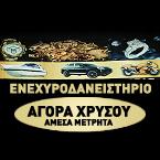 ΚΕΝΤΡΙΚΟ ΕΝΕΧΥΡΟΔΑΝΕΙΣΤΗΡΙΟ ΑΜΦΙΑΛΗΣ