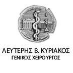 ΛΕΥΤΕΡΗΣ Β. ΚΥΡΙΑΚΟΣ