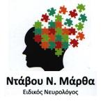ΝΤΑΒΟΥ Ν. ΜΑΡΘΑ - ΕΙΔΙΚΟΣ ΝΕΥΡΟΛΟΓΟΣ