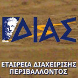 ΑΦΟΙ ΛΑΣΚΟΥ  ¨ΔΙΑΣ¨