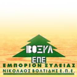 ΕΜΠΟΡΙΟ ΞΥΛΕΙΑΣ - ΝΙΚΟΛΑΟΣ ΒΟΛΤΙΔΗΣ