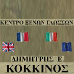 ΔΗΜΗΤΡΗΣ ΚΟΚΚΙΝΟΣ - ΚΕΝΤΡΟ ΞΕΝΩΝ ΓΛΩΣΣΩΝ