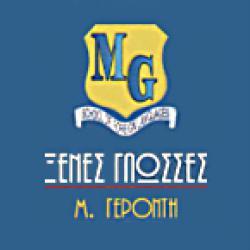 ΜΑΡΙΑ ΓΕΡΟΝΤΗ - MG ΦΡΟΝΤΙΣΤΗΡΙΑ ΞΕΝΩΝ ΓΛΩΣΣΩΝ