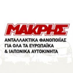 ΜΑΚΡΗΣ ΚΩΣΤΑΣ - ΑΝΤΑΛΛΑΚΤΙΚΑ ΑΥΤΟΚΙΝΗΤΩΝ