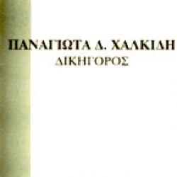 ΠΑΝΑΓΙΩΤΑ Δ. ΧΑΛΚΙΔΗ