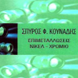 ΕΠΙΜΕΤΑΛΛΩΣΕΙΣ - ΣΠΥΡΟΣ Φ. ΚΟΥΝΑΔΗΣ