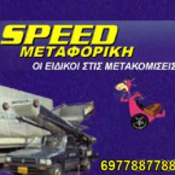 SPEED ΜΕΤΑΦΟΡΙΚΗ
