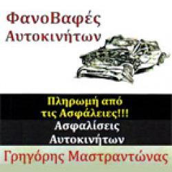 ΜΑΣΤΡΑΝΤΩΝΑΣ ΦΑΝΟΒΑΦΕΣ