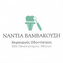 ΝΑΝΤΙΑ ΒΑΜΒΑΚΟΥΣΗ