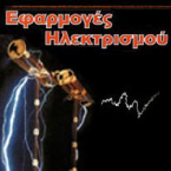ΛΟΥΒΡΟΣ ΣΤΑΜΑΤΗΣ - ΗΛΕΚΤΡΟΛΟΓΟΣ